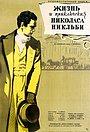Фільм «Жизнь и приключения Николаса Никльби» (1947)