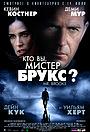 Фильм «Кто Вы, Мистер Брукс?» (2007)