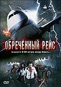 Фільм «Політ живих мерців: Вибух на літаку» (2007)