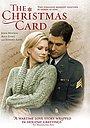 Фильм «Рождественская открытка» (2006)