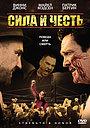 Фильм «Сила и честь» (2007)