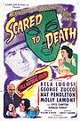 Фільм «Напуганные до смерти» (1947)