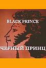 Фільм «Черный принц» (2005)