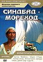 Фільм «Синдбад-мореплавець» (1947)