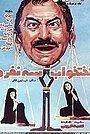 Фильм «Takhtekhab-e se nafare» (1972)
