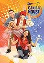 Серіал «Джин в домі» (2006 – 2010)