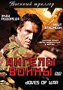 Сериал «Ангелы войны» (2006)