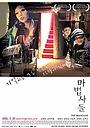 Фильм «Волшебники» (2005)