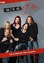 Сериал «Охи — вздохи» (2007 – 2011)