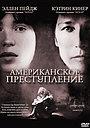 Фільм «Американський злочин» (2007)