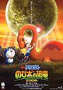 Аніме «Дораемон: Динозавр Нобіти» (2006)