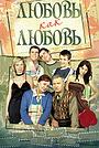 Сериал «Любовь как любовь» (2006 – 2007)