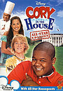 Серіал «Кори в доме» (2007 – 2008)