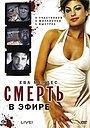 Фильм «Смерть в эфире» (2007)