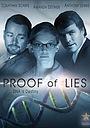 Фильм «Доказательство лжи» (2006)
