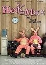 Фільм «Хэнк и Майк» (2008)