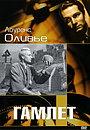 Фильм «Гамлет» (1948)