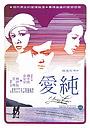 Фільм «Se yu yu chun qing» (1979)