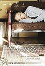 Фильм «Тайное сияние» (2007)