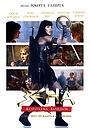 Фільм «Зена: Королева Воинов-когда друг нуждается в помощи» (2002)