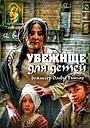 Фильм «Убежище для детей» (2006)