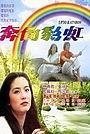 Фільм «Ben xiang cai hong» (1977)