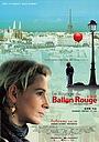 Фільм «Полет красного надувного шарика» (2007)