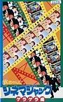 Фильм «Кин Чан: Кино без Джека» (1993)