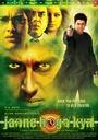 Фильм «Второй я» (2006)