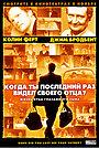 Фильм «Когда ты в последний раз видел своего отца?» (2007)