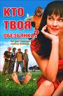 Фильм «Кто твоя обезьянка?» (2007)