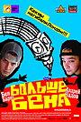 Фільм «Більше Бена» (2007)