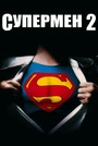 Фильм «Супермен 2: Режиссерская версия» (2006)