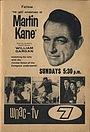 Сериал «Мартин Кейн, частный сыщик» (1949 – 1954)