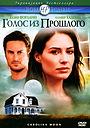 Фильм «Голос из прошлого» (2007)