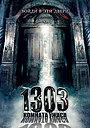 Фильм «1303: Комната ужаса» (2007)