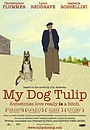 Мультфильм «Моя собака Тюльпан» (2009)