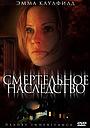 Фільм «Смертельное наследство» (2006)