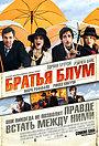 Фільм «Брати Блум» (2009)