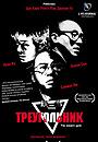 Фільм «Треугольник» (2007)