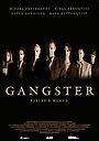 Фільм «Гангстер» (2007)