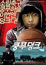 Фильм «Баскетбол в стиле кунг-фу» (2008)