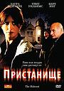 Фильм «Пристанище» (2007)