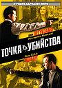Серіал «Точка вбивства» (2007)