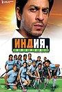 Фільм «Вперед, Індія!» (2007)