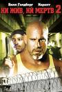 Фільм «Ні живий, ні мертвий 2» (2007)