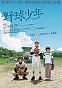 Фільм «Batterî» (2007)