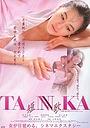 Фильм «Tannka» (2006)
