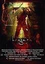 Фільм «Hangman» (2009)