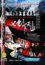 Серіал «Семь мечников» (2005 – 2006)